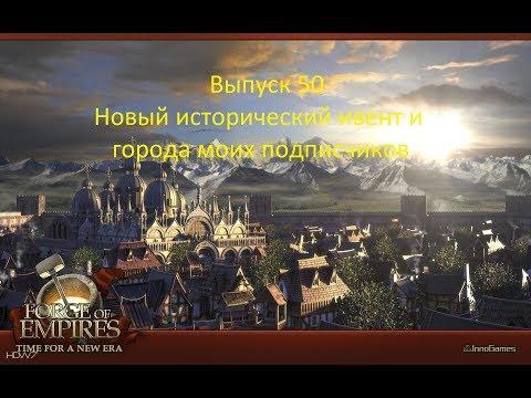 Elvenar - градостроительная игра в стиле фэнтези