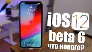 iOS 12 Beta 6 что нового? iOS 12 Beta 6 обзор нововведений