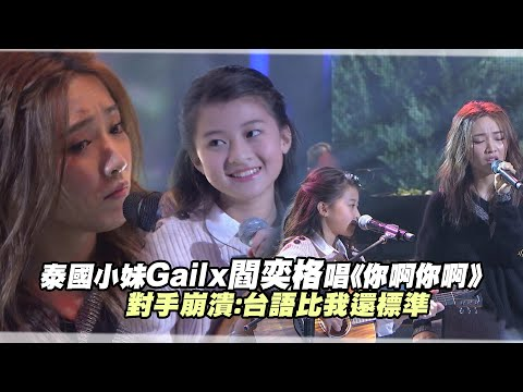 魏如萱【你啊你啊】#296 馬叔叔吉他教室   Doovi