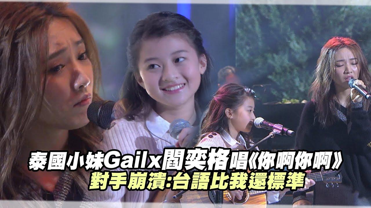 泰國小妹Gail x 閻奕格唱《你啊你啊》 對手崩潰:台語比我還標準|聲林之王 Jungle Voice 蕭敬騰 林宥嘉 A-Lin