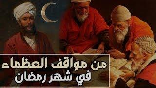 من مواقف العظماء في شهر رمضان