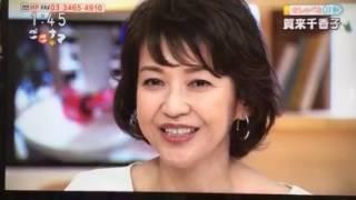 賀来千香子さんおしゃべり日和出演、「わたしになくてはならないもの」...