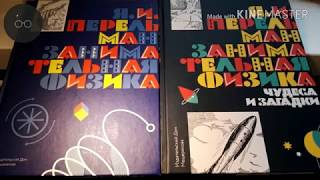 Обзор книг «Занимательная физика» и «Занимательная физика: чудеса и загадки».