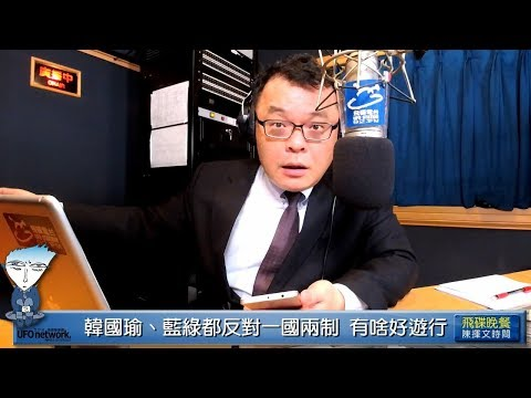 '19.04.08【觀點│陳揮文時間】韓國瑜、藍綠都反對一國兩制 有啥好遊行