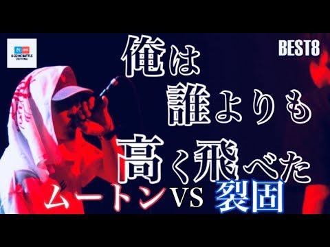 ムートン vs 裂固/公式字幕U-22 MCBATTLE 2017 FINAL
