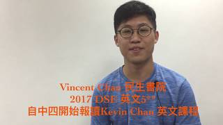 Publication Date: 2017-07-12 | Video Title: Kevin Chan 2017 DSE English 英文