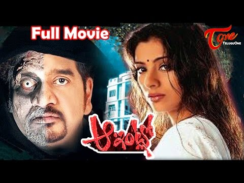Aa Intlo | Telugu Horror Movie | Chinna,...