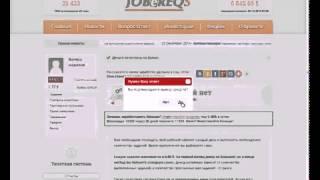 jobereqs реальный заработок в интернете