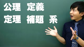 公理・定義・定理・補題・系とは何か