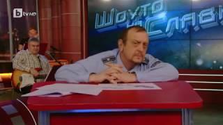 Шоуто на Слави: Майор Костов коментира новата наредба за издаване на шофьорски книжки