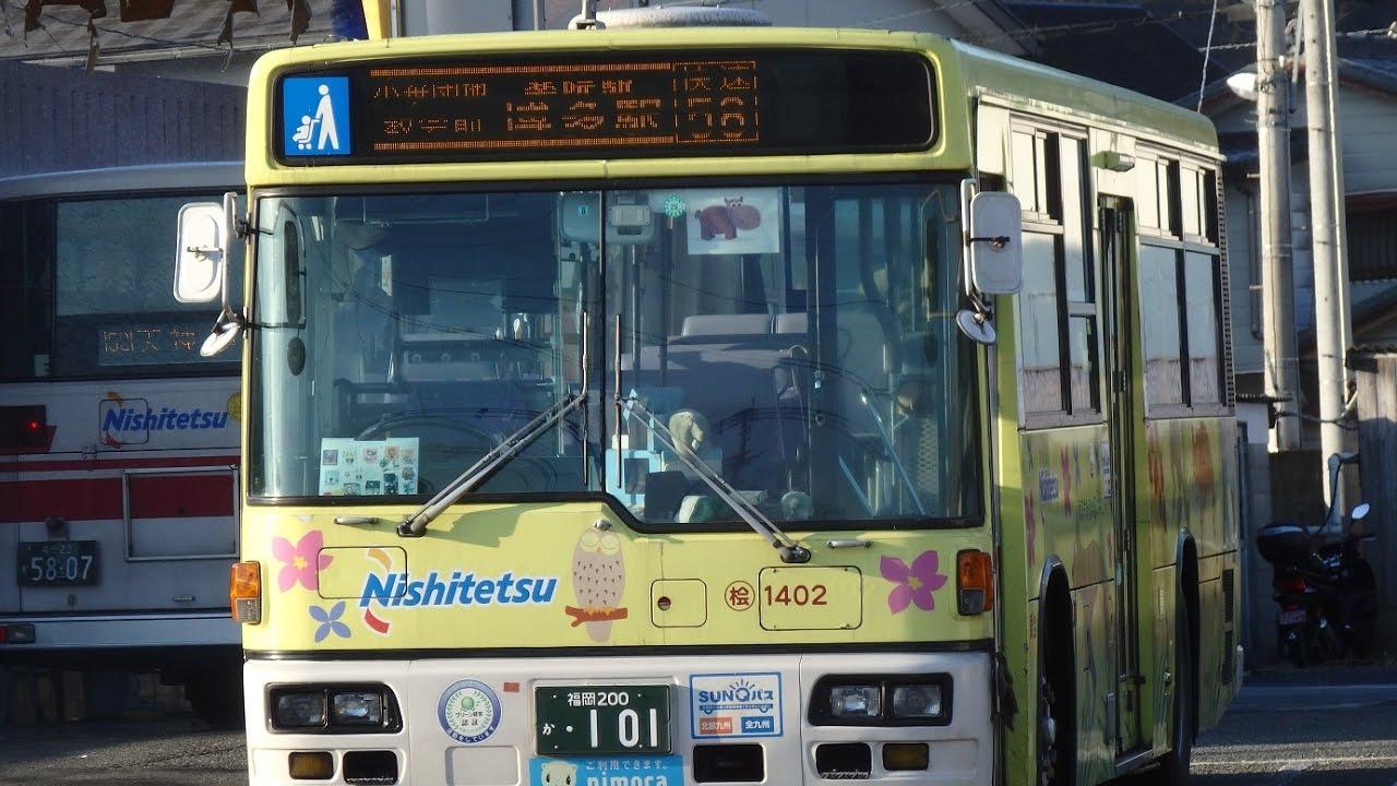 西鉄バス(桧原1402:西鉄桧原営業所→博多駅) - YouTube
