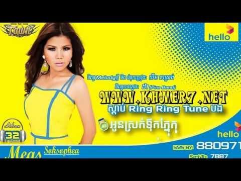 Sdab Ring Ring Tune Bong Oun Srok Tik Pnaek (Meas Soksophea), Town VOL 32.