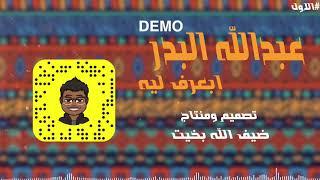 عبدالله البدر  ابعرف ليه ( DEMO )
