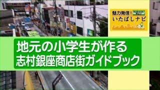 みなさんは志村銀座商店街のガイドブックを見たことがありますか?この...