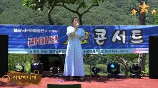 '사랑하니까'(금잔디 원곡) 가수 소 희 밀라노문화예술…