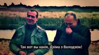 «Расея— зараза!» Новы кліп | «Россия— зараза!» Новый клип