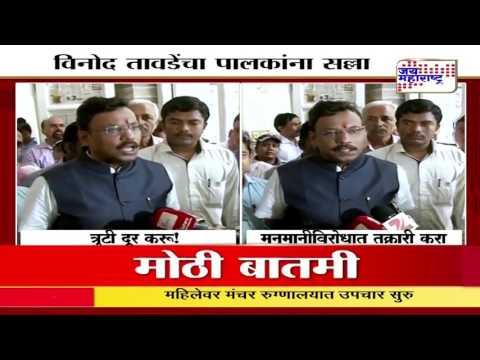 Maharashtra government okays 20% grant to unaided schools