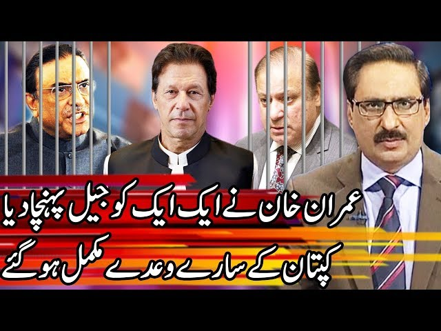 Kal Tak With Javed Chaudhary | 11 June 2019 | Express News