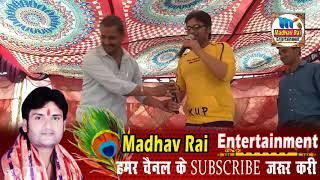 मिथिला में राम खेलथि होरी//लाइव माधव राय//madhav rai entertainment