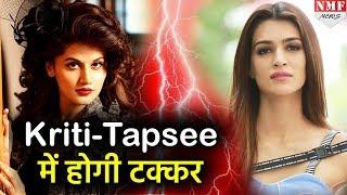 Tapsee- Kriti के बीच होगी टक्कर, इस Film में साथ करेंगी काम