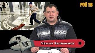 М.Калашников о скандальном докладе разведки США