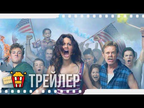 БЕССТЫЖИЕ (Сезон 10) — Русский трейлер | 2011 | Новые трейлеры