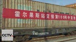 видео Центральная Азия и Китай