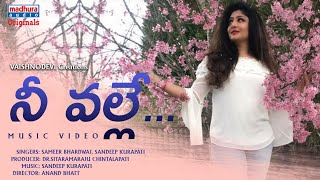 Nee Valle Music Video Song | Sameera Bharadwaj | Roopa Raju | Anand Bhatt | Sandeep Kurapati