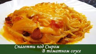 Невероятный рецепт Спагетти под сыром в Томатном соусе