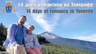 Фильм-обзор: 14 дней романтики на Тенерифе | Movie Review: 14 days of romance in Tenerife