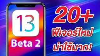 iOS 13 Beta 2 20+ คุณสมบัติและการเปลี่ยนแปลงใหม่ ที่ไม่ควรพลาด! | สอนใช้ง่ายนิดเดียว