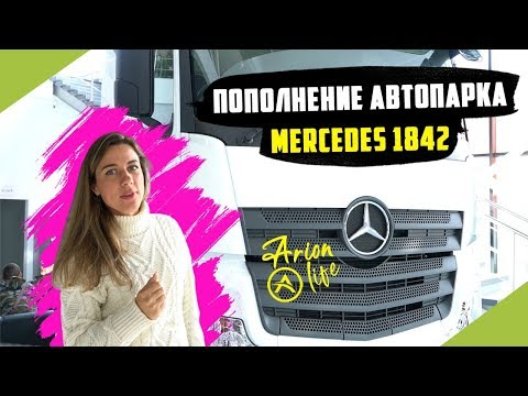 Забираем НОВЫЕ MERCEDES ACTROS 1842 | Пополнение Автопарка в ТК Арион