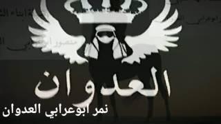 شيلة ابناء الشيخ منصور ابوعرابي العدوان | شيلة العدوان
