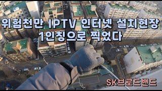 SK기사님 IPTV 인터넷 설치현장 1인칭으로 찍었다