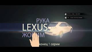 РУКoЖОПИМ LEXUS -серия 1