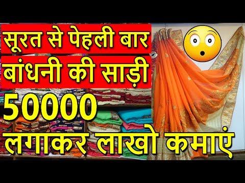 50000 लगाकर लाखो कमाएं | Surat Saree Business | Bandhani Lehariya Saree | Surat Saree Manufacturer