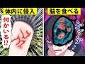 寄生虫が人間の体に入るとどうなるのかアニメ漫画 mp3