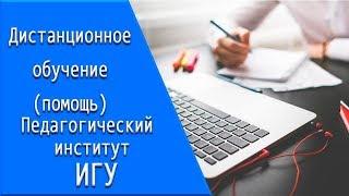 Педагогический институт ИГУ: дистанционное обучение, личный кабинет, тесты.