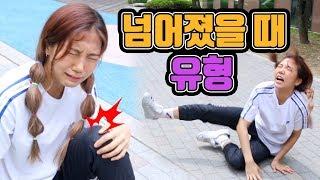 Type of people when they fall down as crossing the street kkkkkkkkk  [mingggo]