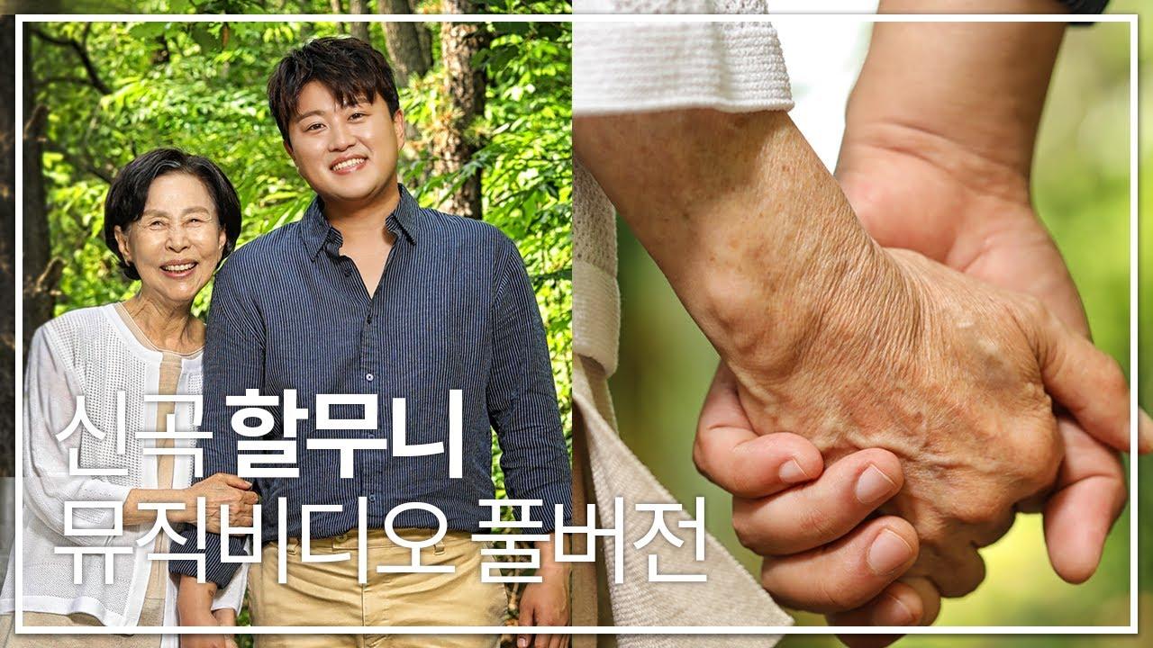 [고화질 풀버전] 김호중 '할무니' MV