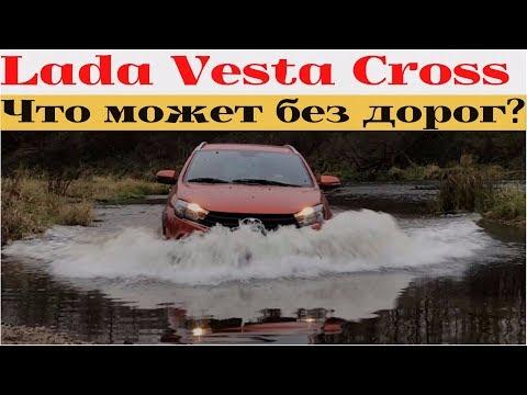 Lada Vesta SW Cross на бездорожье первая кровь на внедорожной резине 205 65 16