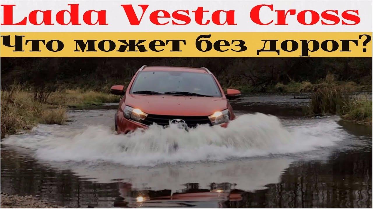 Lada Vesta SW Cross на бездорожье – первая кровь на внедорожной резине 205/65/16