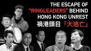 """The escape of """"ringleaders"""" behind Hong Kong unrest"""