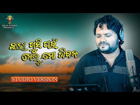 Kaha Khushi Pain Nelu Mo Jibana || Humane Sagar New Sad Song 2019