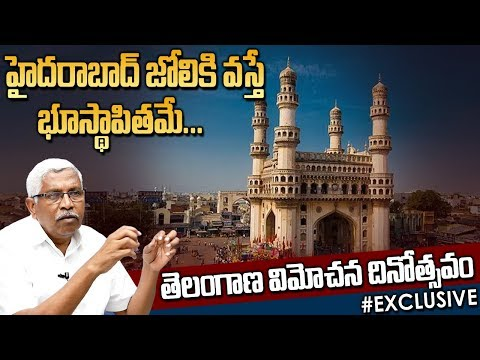 Kodandaram about If Hyderabad become Second Capital or Union