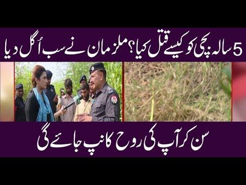 Bachi Ko Kesy Qatal Kiya- Mulzman Ny Sb Ugal Diya- Watch Pukaar