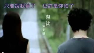 高音質版-『陳奕迅』淘汰 -有歌詞字幕