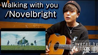 Novelbrightの【Walking with you】を一発撮りで歌ってみた【cover】