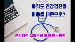 [3분보험] 건강검진 실비보험 혜택이 되는방법