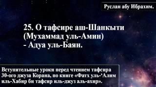25 ➖ О тафсире аш-Шанкыти (Мухаммад уль-Амин) - Адуа уль-Баян